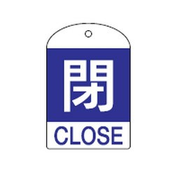 日本緑十字社 パルプ開閉札 特15-302C 10本1組 164053