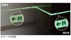 日本緑十字社 高輝度蓄光テープ補助ステッカー(壁面用)SWP-3 5枚1組 378003