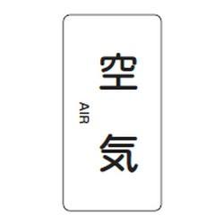 日本緑十字社 JIS配管識別明示ステッカー(タテタイプ・空気関係)HT-501S 10本1組 386501