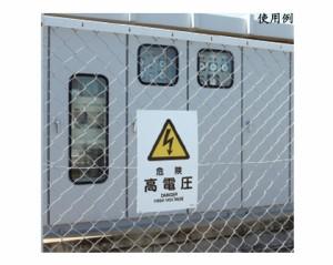 日本緑十字社 JIS安全標識(警告)JA-202S 393202