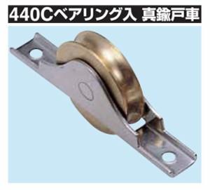 ヨコヅナ 440Cベアリング入 真鍮戸車 車のみ(40mm・丸型) 2113