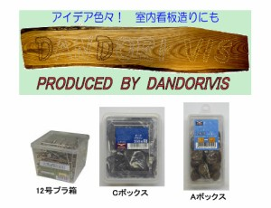 ダンドリビス 三角化粧ビスMU50 真鍮メッキ(12号プラ箱・310本入) ※取寄品