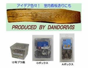 ダンドリビス 三角化粧ビスMU45 真鍮メッキ(12号プラ箱・330本入) ※取寄品