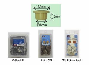 ダンドリビス 穴キャップ 8mm アイボリー A8-3(ブリスターパック・20個入) ※取寄品