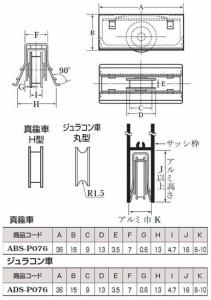 ヨコヅナ ロタ・サッシ取替戸車パック入 真鍮車(7型・H型)(1箱・10パック) ABS-P076