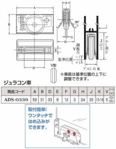 ヨコヅナ サッシ取替戸車 ジュラコン車(33型・V型)(1個価格) ADS-0339