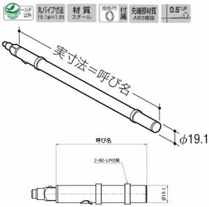 ロイヤル ベルラシャフト19 呼名250 Aニッケルサテン 受注生産品 BE-S-19