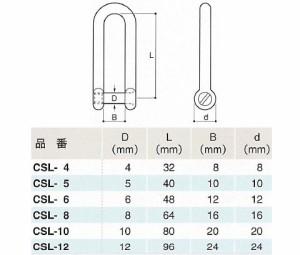 フジワラ ロング沈みシャックル ネジ径M-5mm CSL-5