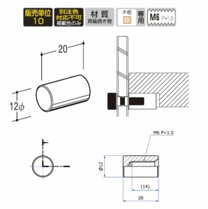 ロイヤル 木棚板用ELダボ12 20mm Aニッケルサテン 10個価格 ELD-12