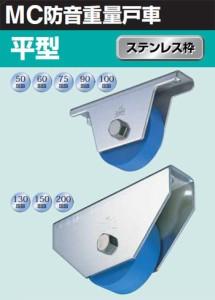 ヨコヅナ MC防音重量戸車 車のみ(ボルト・ナット付)(130mm・平型)(1個価格) JMP-1302