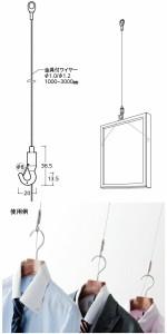 パイオニアテック ピクチャーハンガーセット クローム ※取寄品 PR-MB10-1000