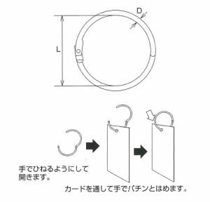 水本機械 ステンレス金具 カードリンク 1個価格 RK-30