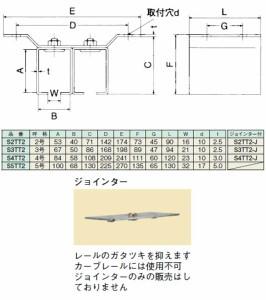 ヤボシ ステン2号 天井継受二連(ジョインタ-付) 1個価格 ※取寄品 S2TT2-J