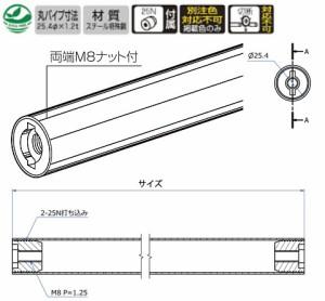 ロイヤル ストックルーム用φ25バースチール(両ナット付)890mm クローム SR-B25