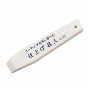 日東仕上げ名人D(コーキングならし用ヘラ)巾20mm(W-20)