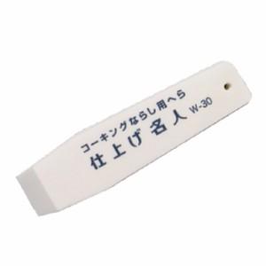 日東仕上げ名人D(コーキングならし用ヘラ)巾30mm(W-30)