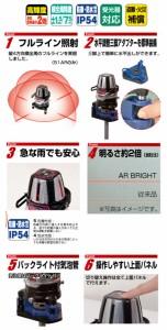 シンワ レーザーロボ Neo51 AR BRIGHT 受光器・三脚セット ※取寄品 78244
