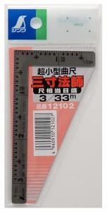 シンワ 曲尺 小型 三寸法師 ステン3×1.5寸 表裏同目 12102