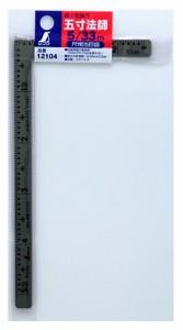 シンワ 曲尺 小型 五寸法師 ステン5×2.5寸 表裏同目 12104