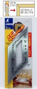 シンワ 止型定規 標準型 62103