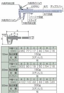 シンワ 普及ノギス 150mm シルバーM型 19899