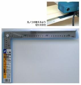 シンワ L型万能定規 600mm 筋交なし 77885