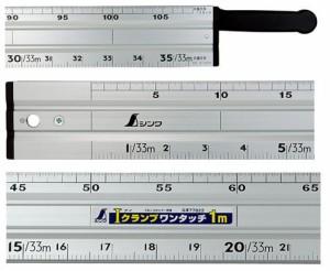 シンワ 丸ノコガイド定規 Iクランプ ワンタッチ 1m 77822