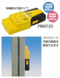 シンワ 下地センサー EX 78657