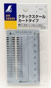 シンワ クラックスケール カードタイプ 58699