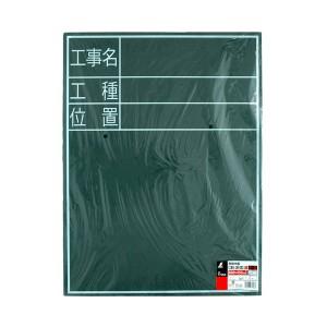 シンワ 黒板木製 450×600mm 縦E-2 「工事名・工種・位置」 77068