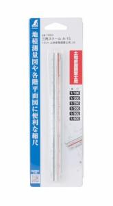 シンワ 三角スケール A-15 15cm 土地家屋調査士用 JIS 74969