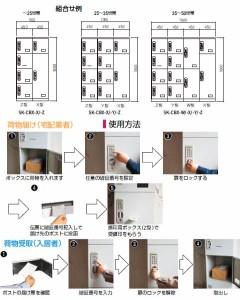 新協和 カーゴボックス(テンキーロック式)小+大 メーカー直送品 代引不可 SK-CBX-X