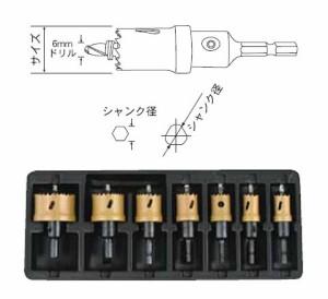 SEK(スエカゲ) Winning Bore 7本組バイメタルカッターブローケースセット(電工セット)BC-DK-4 BC-DK-4
