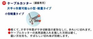 マーベル ケーブルカッター(銅線専用)(小型軽量タイプ)160mm ME-22