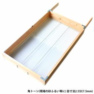 アルデ 角トーシ(現場の砂ふるい等に) 目寸法2.5分(7.5mm)