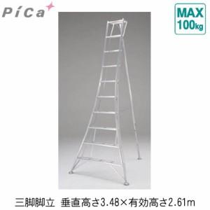 PICA 三脚脚立(垂直高さ3.48×有効高さ2.61m)【メーカー直送品・代引不可】 GMF-360A