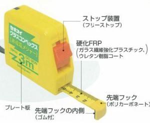 セキスイ グラスコンベックス 3m(非導電メジャー) GC-30N