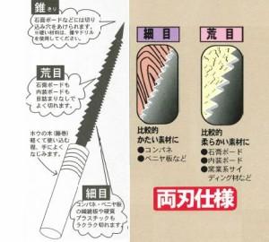丸音 両刃式廻し挽鋸『工事君L』(刃長200mm)(00-302)