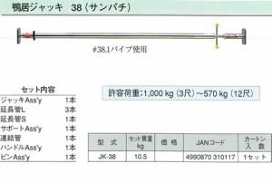 1・2・3 鴨居ジャッキ (38) 鋼管径:38.1mm JK-38