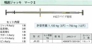 1・2・3 鴨居ジャッキ(マーク2)鋼管径42.7mm JK-20