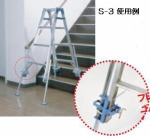 7・7・7安全ストッパー(アルミ脚立用/角フレーム)【アルミ製】4本1セット価格(S-3AL)