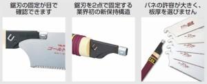 タジマ ゴールド鋸250 替刃 GNB-250