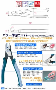 TTC(ツノダ) 薄刃ニッパー 225mm ※取寄品 PW-305DG