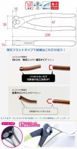 TTC(ツノダ) 食切りニッパー 精密刃仕様 210mm ※取寄品 EN-210