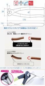 TTC(ツノダ) 食切りニッパー 精密刃仕様 165mm ※取寄品 EN-165S