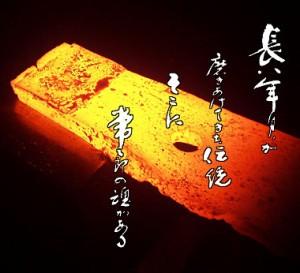 常三郎 月輪(がちりん)(白樫包堀)70mm