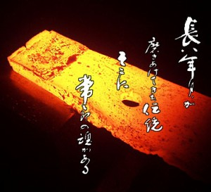 常三郎和合(わごう)(白樫包堀)80mm()