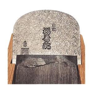 常三郎福寿院(ふくじゅいん)(白樫包堀)80mm()
