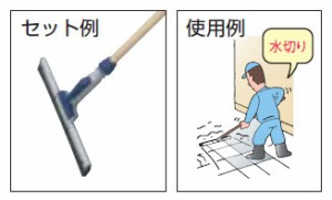 トラスコ 床用水切りワンタッチ ドライワイパー 400×78×29mm K-W40