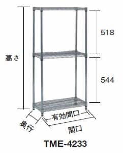 トラスコ スチール製メッシュラック(3段)905×457×1228mm シルバー TME-4343